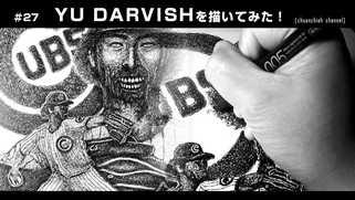 【Drawing】Yu Darvishを描いてみた!/ art  / Timelapse