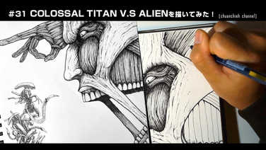 【Drawing】Colossal Titan V.S alien / art / Timelapse