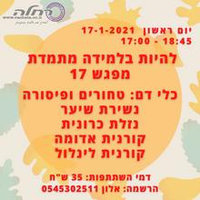 להיות בלמידה מתמדת מפגש 17 17-1-2021