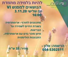 להיות בלמידה מתמדת מפגש 6 3-11-2020
