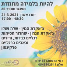 להיות בלמידה מתמדת מפגש 26 21-3-2021