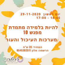 להיות בלמידה מתמדת מפגש 10 29-11-2020