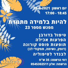 להיות בלמידה מתמדת מפגש 23 28-2-2021