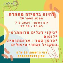 להיות בלמידה מתמדת מפגש 20 7-2-2021