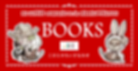 BOOKSbanner3.png