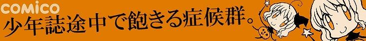 syoutotyu-banner.jpg