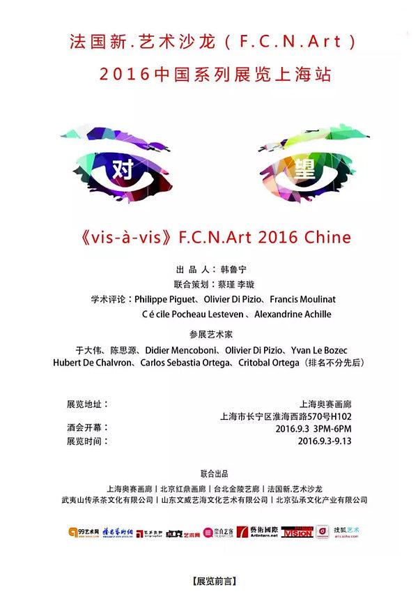FCN Art Shanghai Sep 2016.jpg