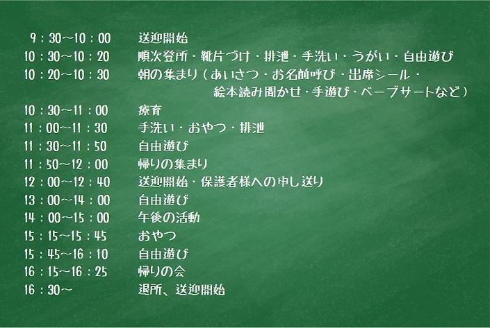 blackboard_jidou.jpg