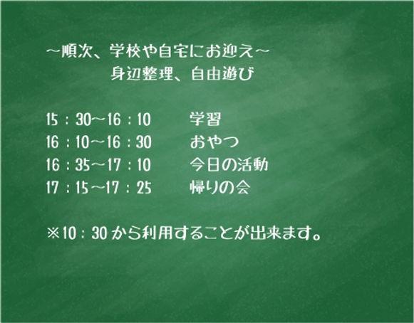 blackboard_houkago_weekday.jpg
