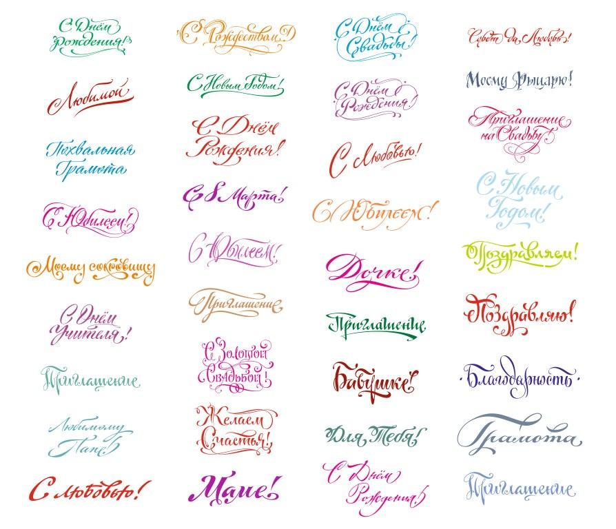 Поздравительные надписи