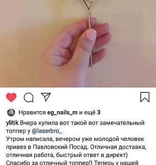 Лазерная гравровка и резка в Кольчугино и Павловском Посаде