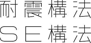 SE構法ロゴ.jpg