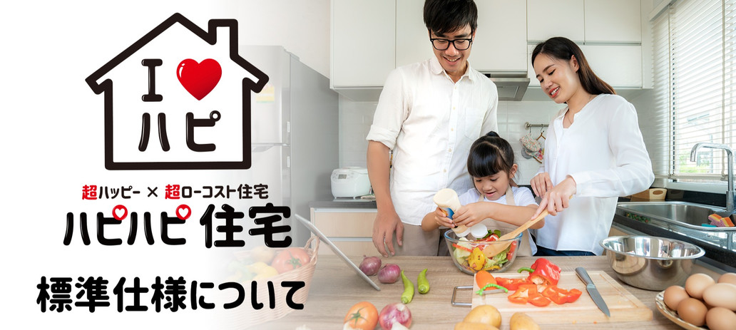 標準仕様¥ハピハピ住宅