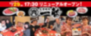 yakiniku_top01.jpg