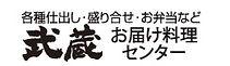 401 武蔵お届け料理センター.jpg