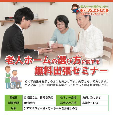 老人ホームの選び方セミナーを行います