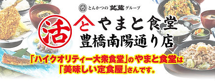 yamato_top01.jpg