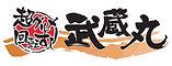 武蔵丸-1.jpg