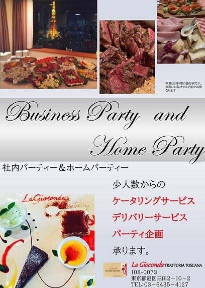 社内_ホームパーティー_表_NMS.20200309.jpg