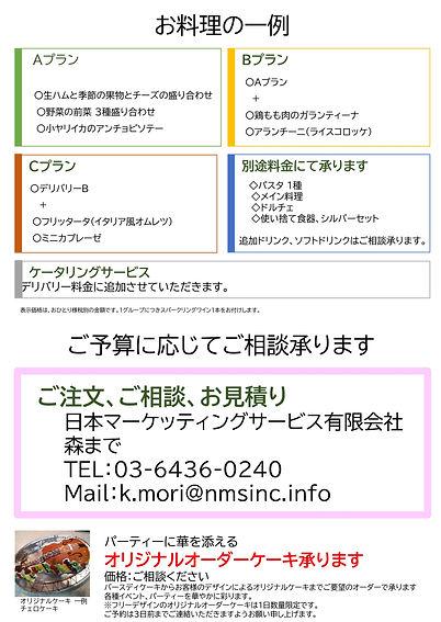 社内_ホームパーティー_裏_NMS.20200309.jpg