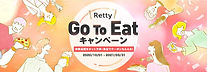 Retty_GO TO EAT_トリミング済.jpg