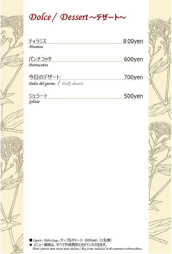 DINNER AUTOMS_デザート.JPG