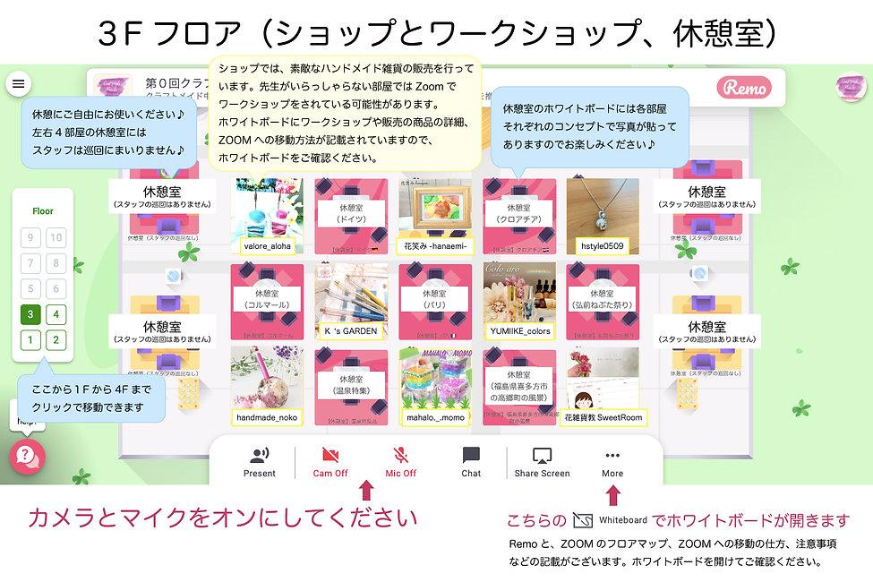 フロアマップ3F.jpg