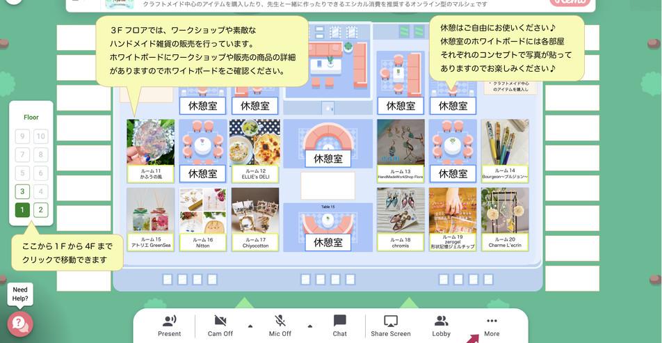 第5回Remoフロアマップ3.jpg