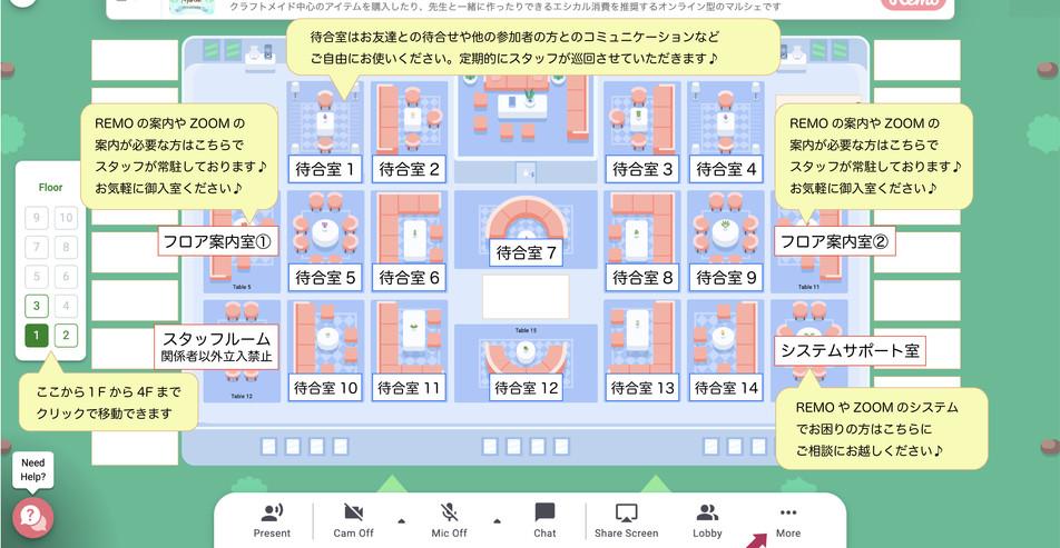 第5回Remoフロアマップ1.jpg