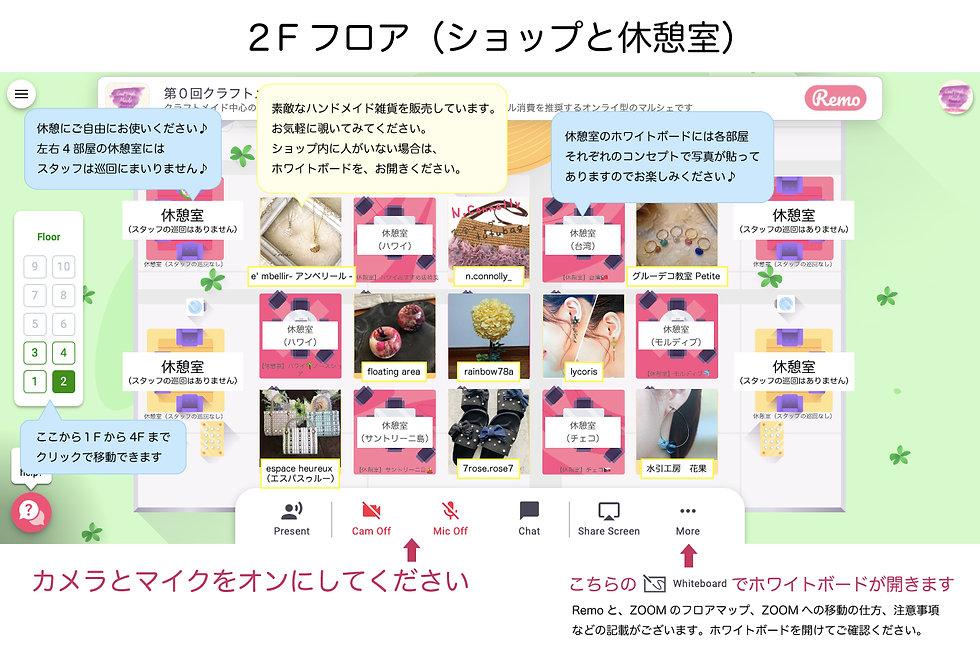フロアマップ2F.jpg