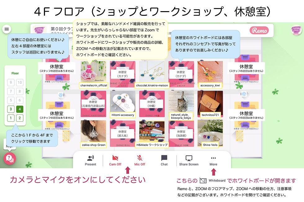 フロアマップ4F.jpg