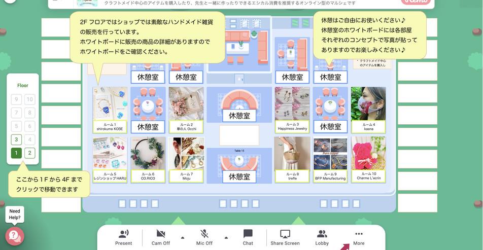 第5回Remoフロアマップ2.jpg