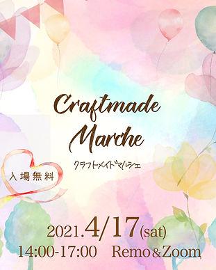 クラフトメイドマルシェトップ画母の日.jpg
