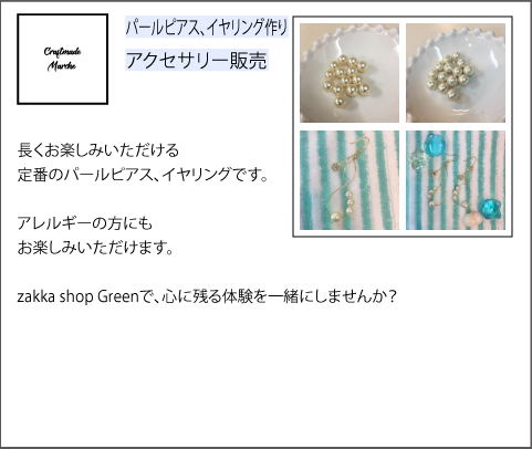 zakka-shop-Green.png