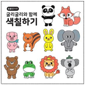 [색칠하기] 동물친구 색칠하기-01