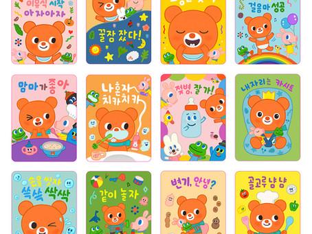 2021 베베북클럽 성장카드