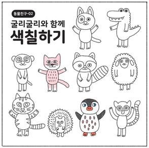 [색칠하기] 동물친구 색칠하기-02