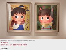 서울옥션경매/2013