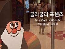 롯데갤러리 광복점/2016