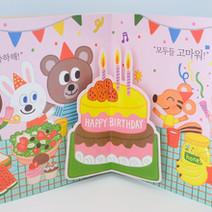 다람쥐의 생일