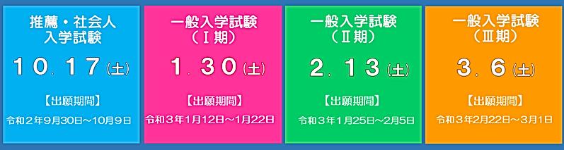 入試日.png