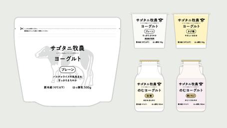 ヨーグルトパッケージリニューアルのお知らせ(予告)