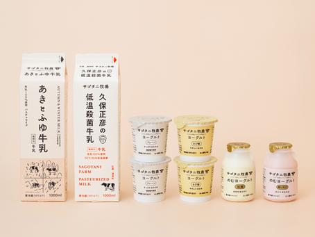 あきとふゆ牛乳発売&ヨーグルトリニューアル記念セット