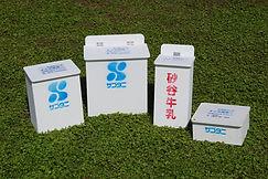 サゴタニ牛乳宅配用ボックス