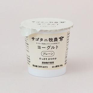 yogurt_plane.jpg