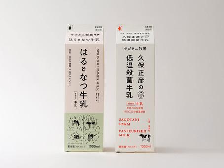 商品パッケージリニューアルのお知らせ