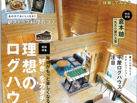 夢の丸太小屋に暮らす 雑誌「kinohus」キノハスに掲載