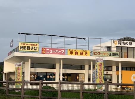 羽地の駅(道の駅)