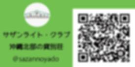 サザンライン@QRコードHP用.jpg