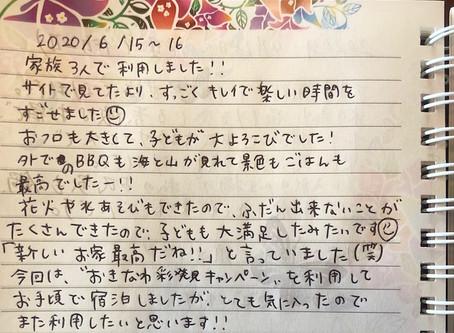 【BBQセット&食材無料プラン】<お客様の口コミ> ゆくるん家 東村